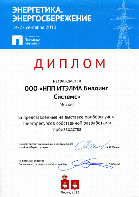 Выставки Выставка Пермь 2013 Диплом Пермь 2013