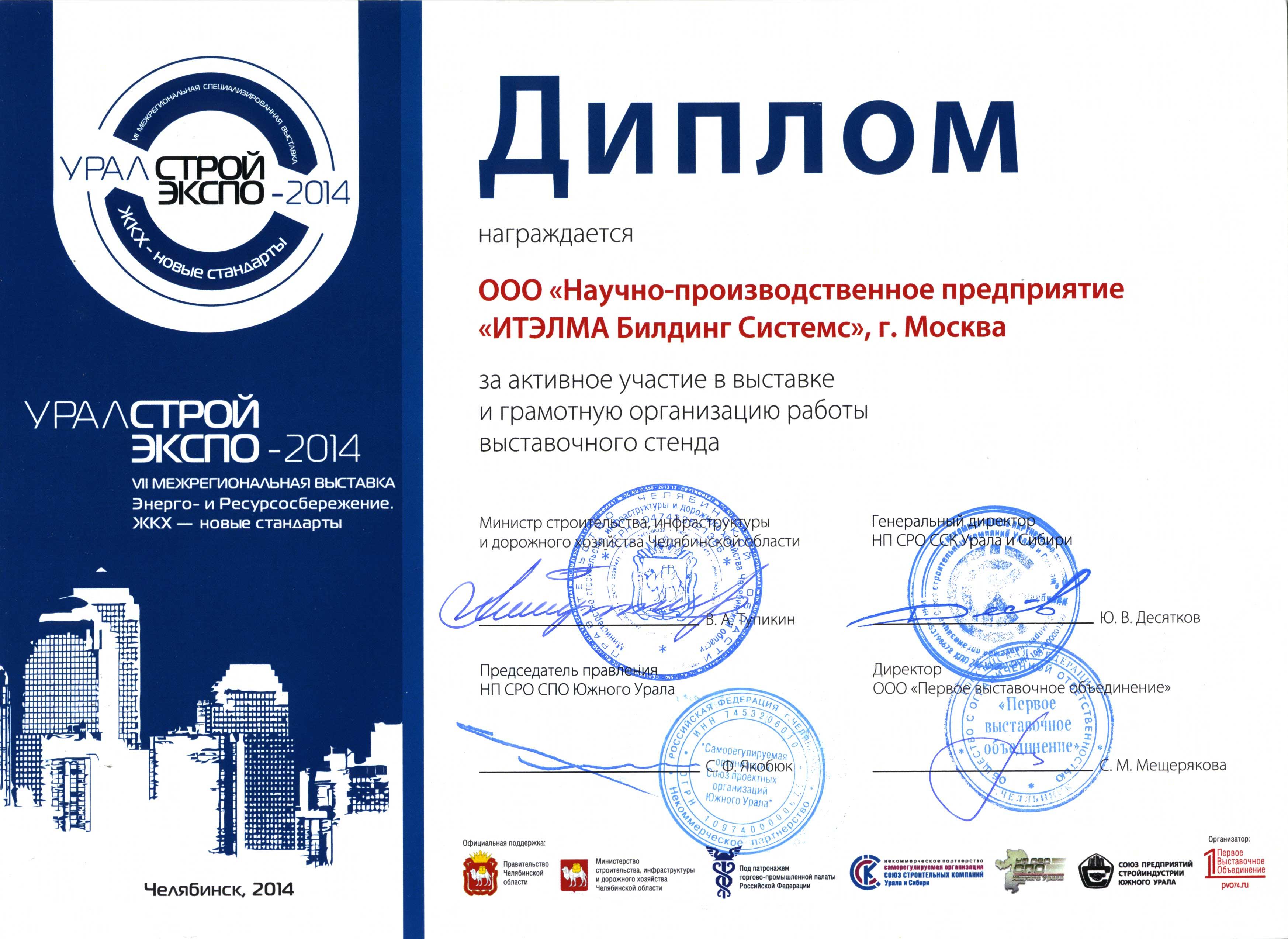 Выставки Диплом УралСтройЭкспо 2014