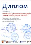 Диплом УралСтройЭкспо-2014