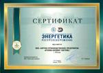 2018_Энергетика-Ресурсосбережение_Казань