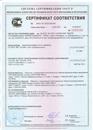 Сертификат соответствия Берилл СТЭ10