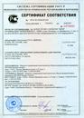 Сертификат соответствия Берилл СТЭ21