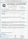 БЕРИЛЛ 21 сертификат соответствия 2017