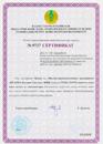 Счетчик воды ITELMA - сертификат Казахстан