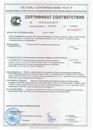 ITELMA сертификат соответствия 2019