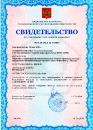 Счетчик воды ITELMA - сертификат утверждения типа 2018