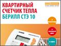 БЕРИЛЛ СТЭ 21 листовка с контактами А4 +