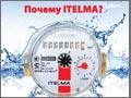 Мини-буклет Преимущества счетчика воды ITELMA новый макет