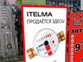 ITELMA наклейка